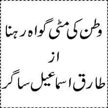 watan ki mitti gawah rehna by tariq ismail sagar