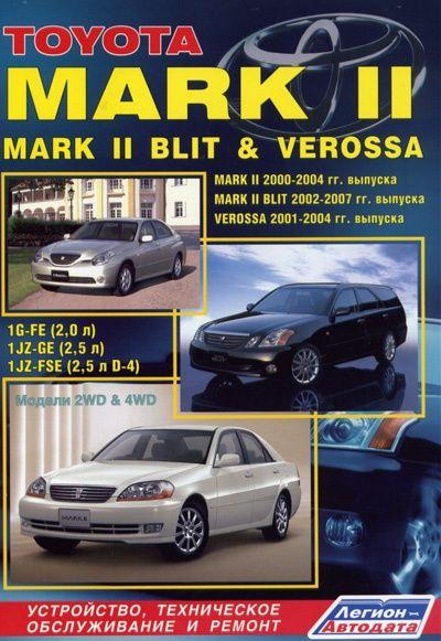 toyota mark ii mark ii blit verossa 2000 2007 rh pinterest com