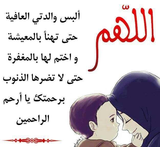 دعاء لامي الغالية Positive Notes Arabic Quotes Quotes