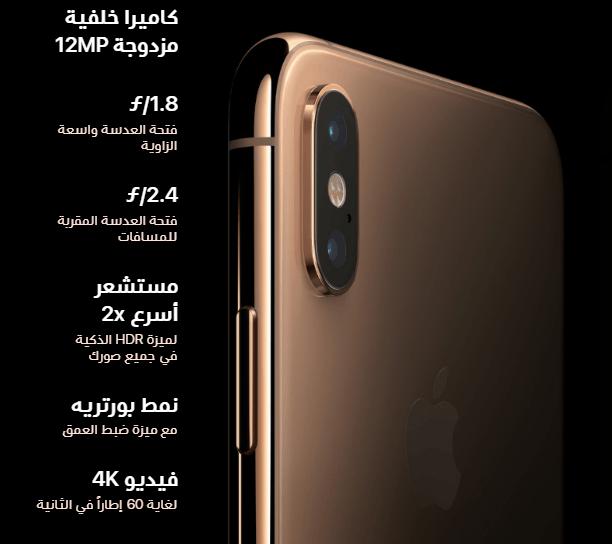 ايفون اكس ماكس بأفضل سعر مواصفات Apple Iphone X Max ايفون X Max جرير Samsung Galaxy Phone Galaxy Phone Galaxy