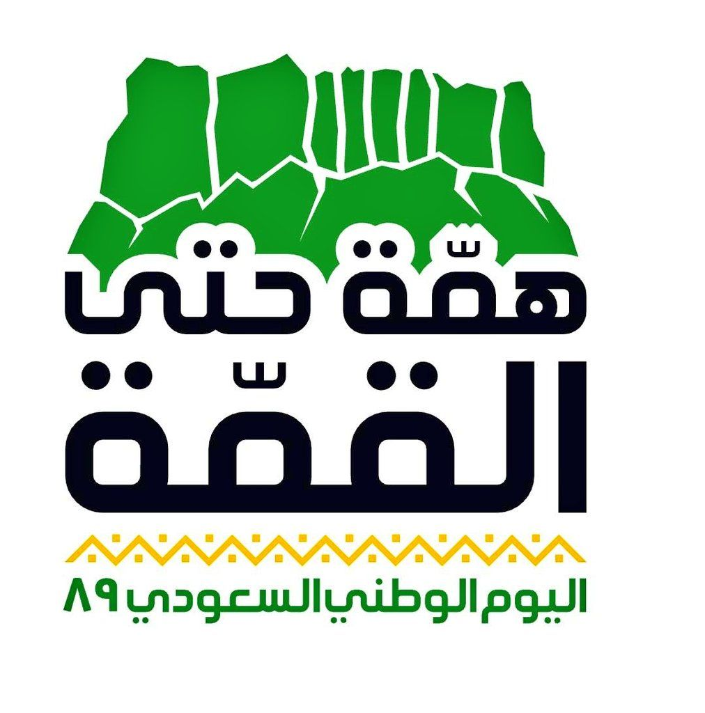 تاريخ موعد اجازة اليوم الوطني لعام 1441 2019 National Day Saudi Ramadan Cards Aesthetic Pictures
