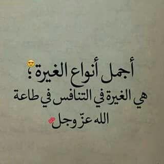لن أغار من تلك التي اتبعـت هواهـا وأطاعت شيطانهـا لن أغار من تلك التي لبست عباءة لا ترضي خالقهـا وجـاهرت واستخفت Beautiful Words Arabic Calligraphy Words