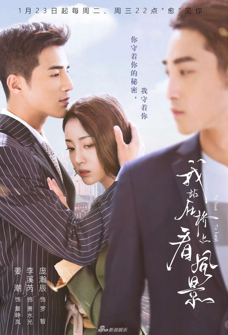 To Love, To Heal (2018) Chinese Drama / Genres: Romance