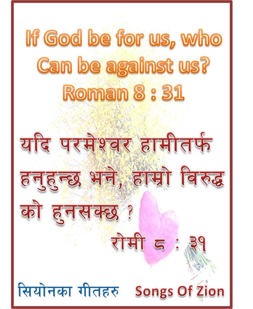 Pin On Nepali Bible Verse