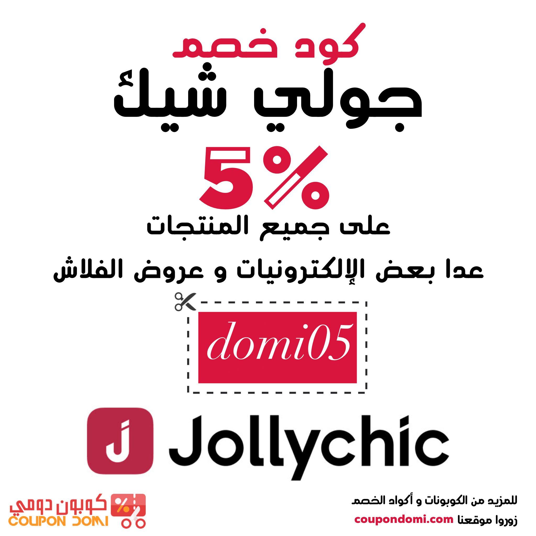 كود خصم جولي شيك 5 على جميع المنتجات من Jollychic North Face Logo Retail Logos The North Face Logo