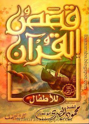 قصص القرآن للأطفال محمود المصري تحميل وقراءة أونلاين Pdf Neon Signs Neon Quran