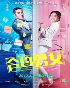 Love Contractually   Asian Movies in 2019   Chinese movies