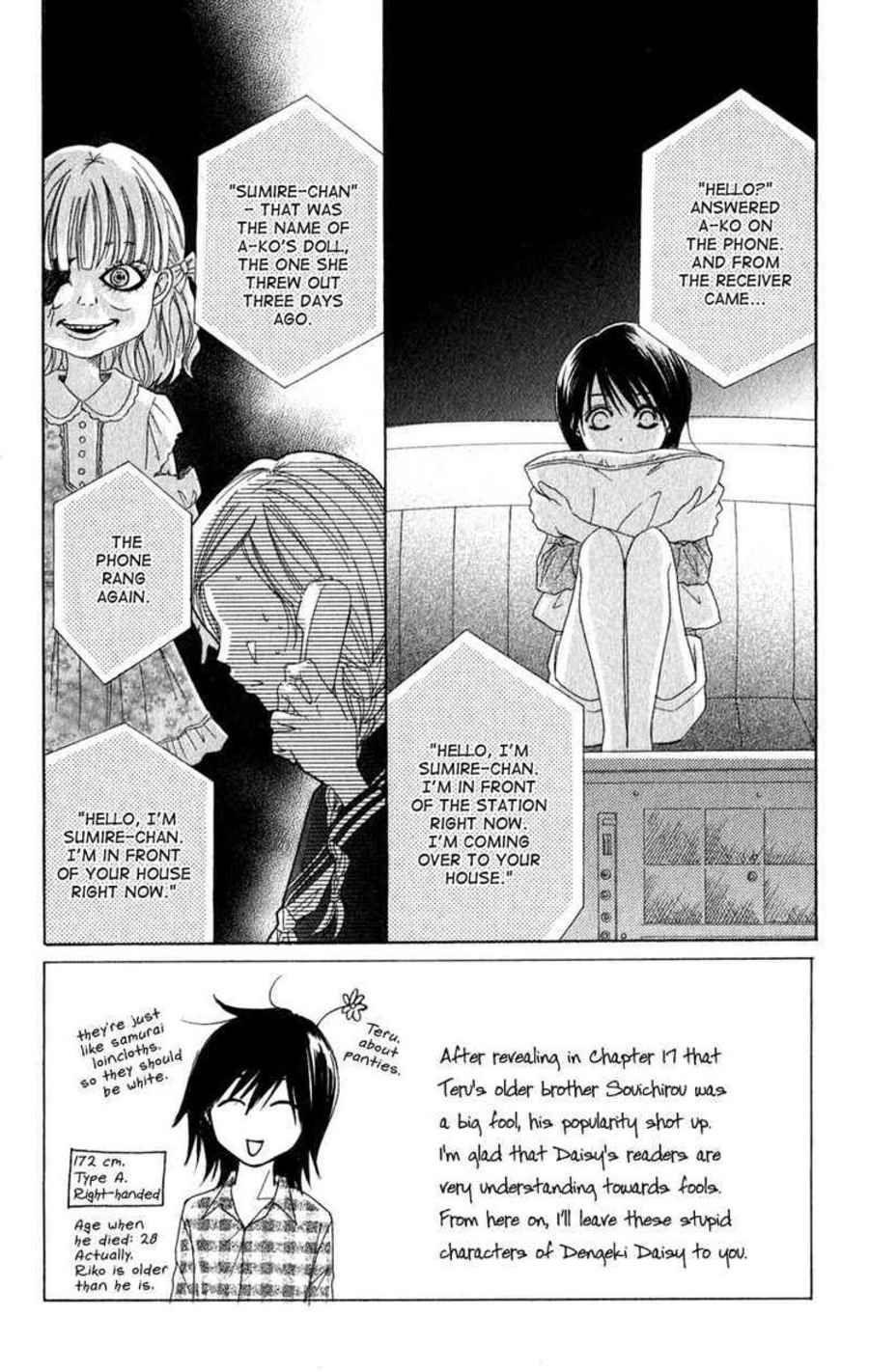 Dengeki Daisy Manga - Chapter 18 - Page 2 of 38 - AnimeA