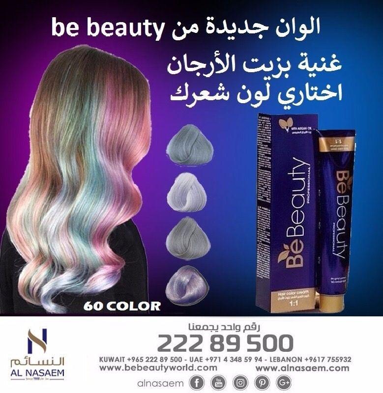Pin By Alnasaem Cosmetics On B Beauty Beauty Hair Color