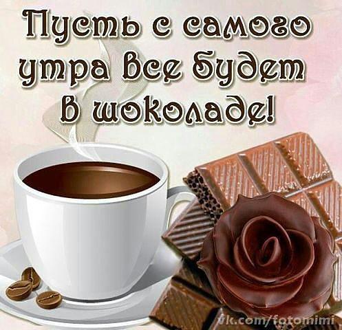 35 Odnoklassniki Coffee Quotes Morning Coffee Latest Good Morning