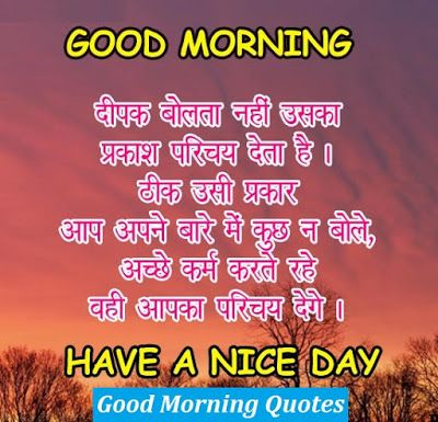 Good Morning Images In Hindi download | Best Good Morning Images ...