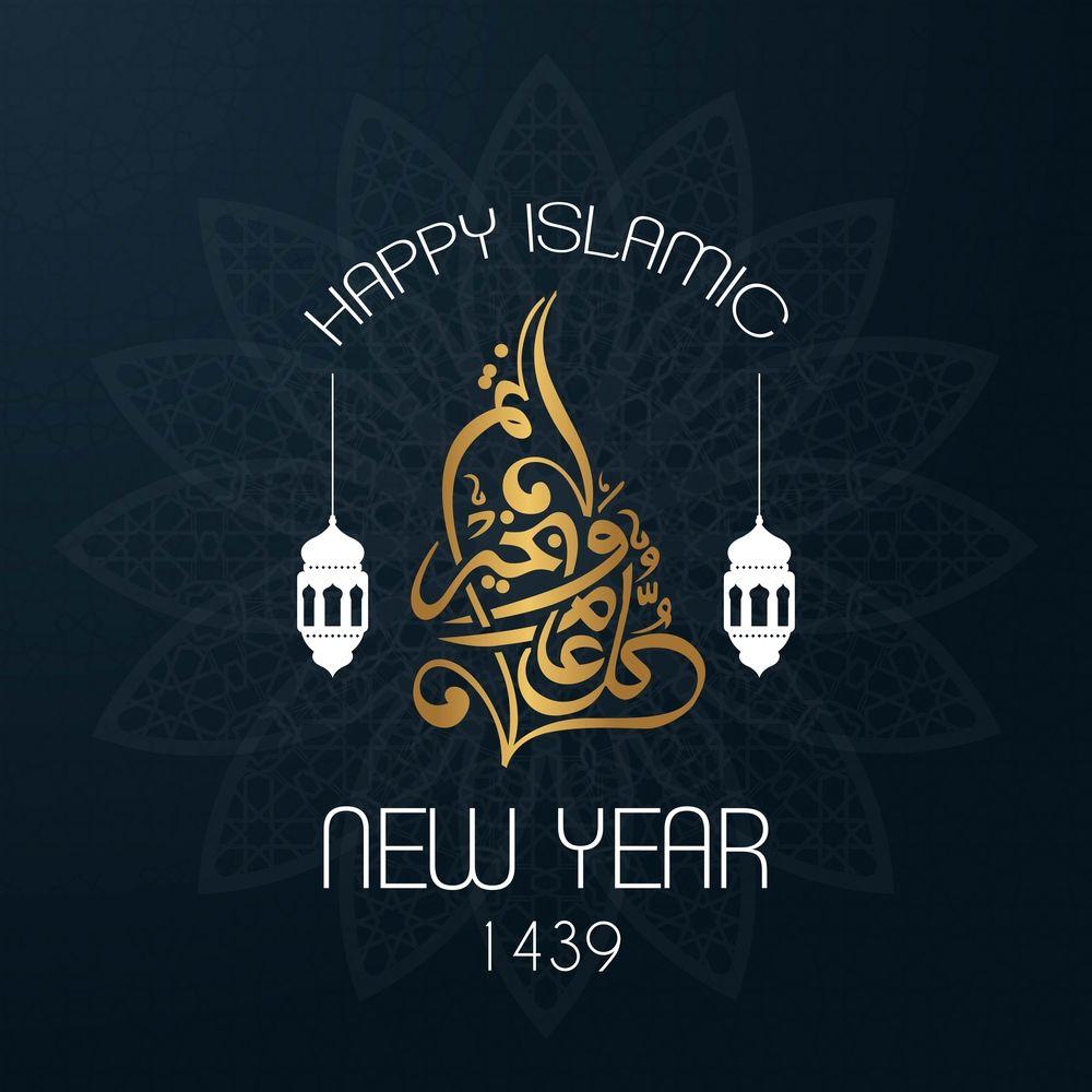 صور راس السنة الهجرية 1439 New Islamic Year Happy Islamic New Year Islamic New Year Arabic Calligraphy Art