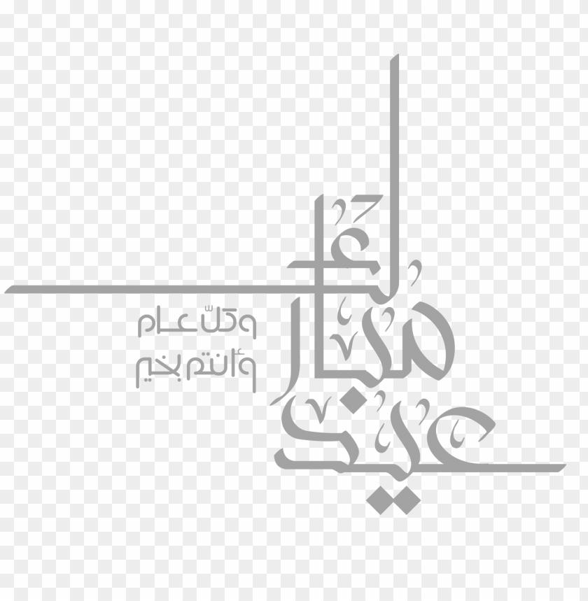 Free Png Download مخطوطة عيد مبارك Eid Mubarak Png Images Background Png Images Transparent Eid Mubarak White Background Wallpaper Eid
