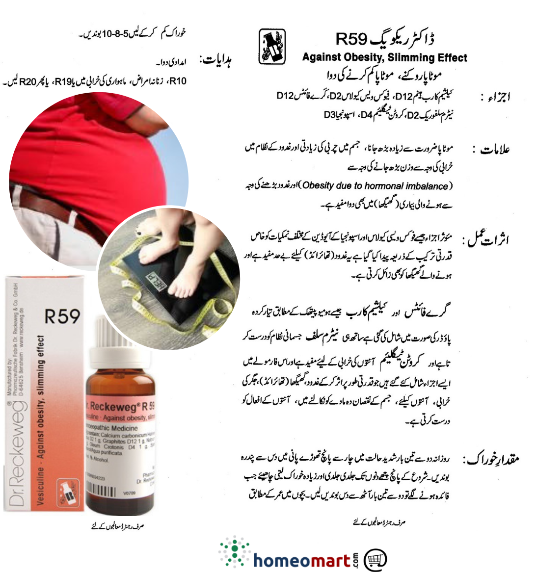 Pin on Homeopathy Medicines in Urdu Language