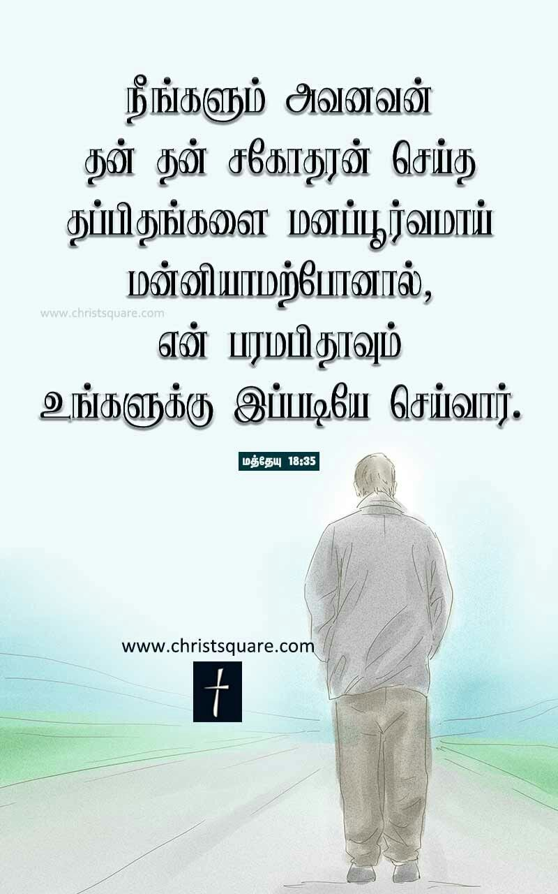 Tamil christian wallpaper tamil bible verse wallpaper tamil tamil christian wallpaper tamil bible verse wallpaper tamil christian mobile wallpaper voltagebd Choice Image