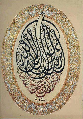 اشهد ان لا إله إلا الله وأشهد أن محمدا رسول الله Islamic Art Calligraphy Islamic Art Islamic Calligraphy