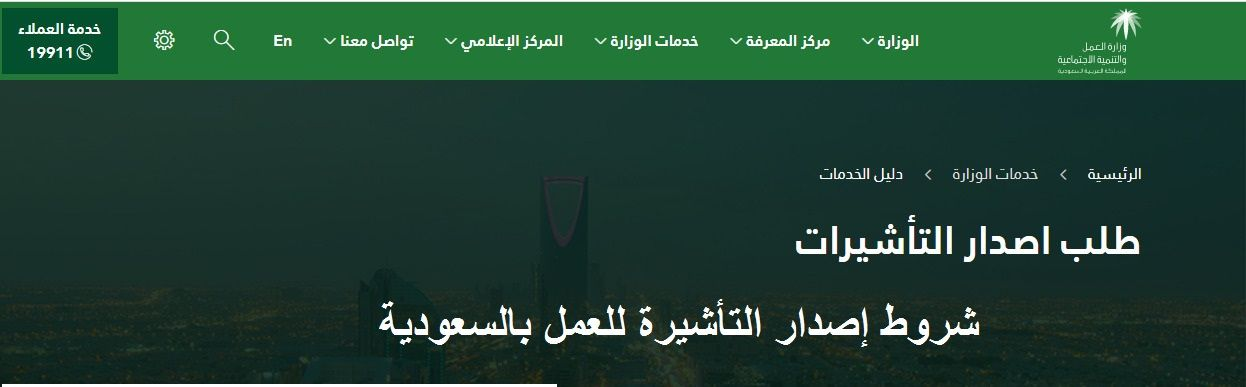تأشيرة العمل السعودية 1441 شروط إصدار التأشيرة للعمل بالسعودية للنساء والرجال In 2020 Public Pandora Screenshot