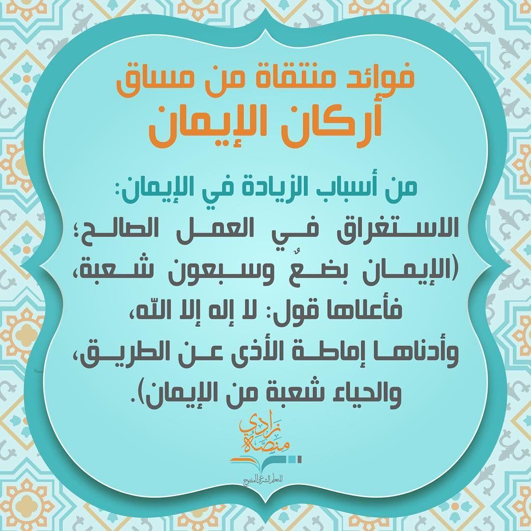 فوائد منتقاة من مساق أركان الإيمان قران كريم تصميمي تصاميم صور تصاميم دينيه Islam Deen