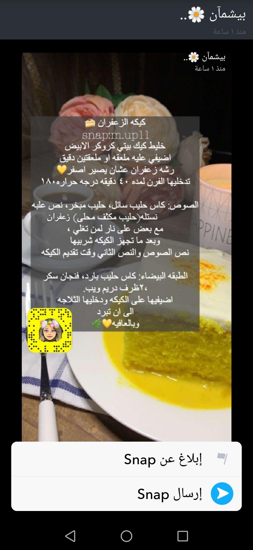 Pin By Htoon On حلوو Arabic Food Food Sweets