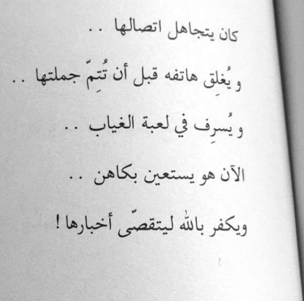 Pin By Samira Aliane On Arabii Quotations Romantic Quotes Quotes