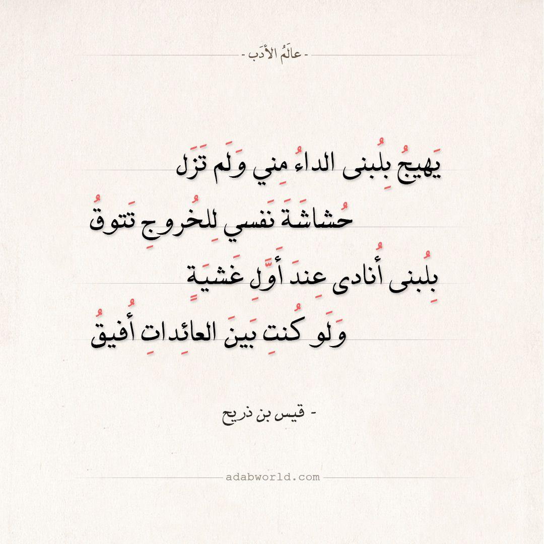 شعر قيس بن ذريح يهيج بلبنى الداء مني ولم تزل عالم الأدب Words Quotes Wise Quotes Poet Quotes