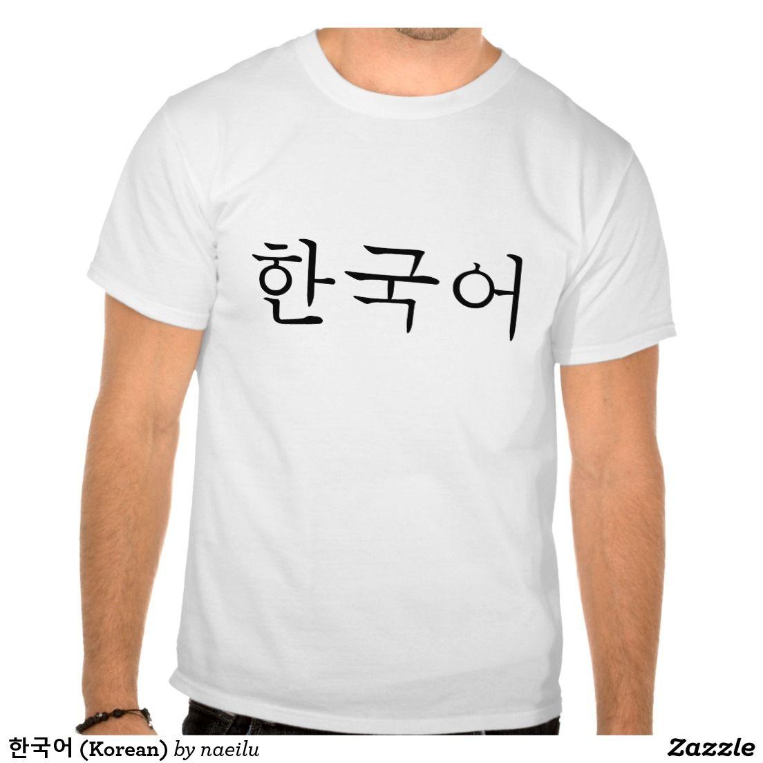 한국어 (Korean) Shirt