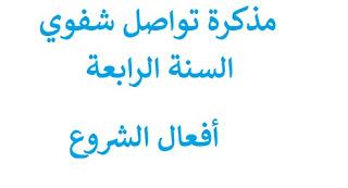 مذكرة تواصل شفوي أفعال الشروع سنة رابعة ابتدائي دروسي وامتحاناتي Math Arabic Calligraphy Math Equations