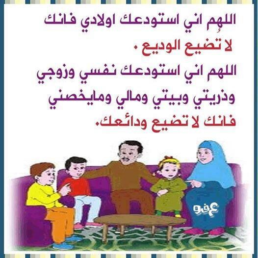 Pin By Inaam Verteneuille On ادعية الاسلام Prayers Fictional Characters Family Guy