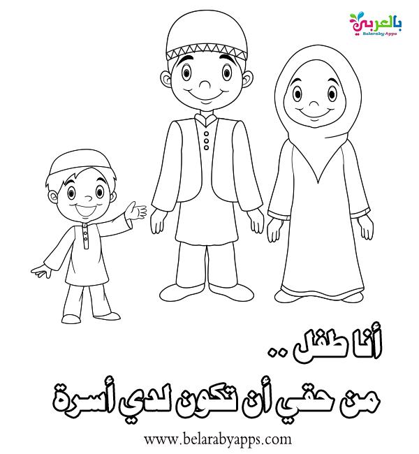رسومات للتلوين عن حقوق الطفل يوم الطفل العالمي بالعربي نتعلم Art Comics