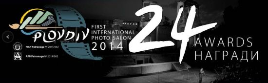 First International Photo Salon Plovdiv (с изображениями
