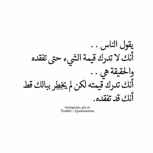 قيمة ما تفقده Sufi Quotes Words Photo Quotes