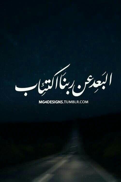البعد عن ربنا أكتئاب Islamic Quotes True Words Arabic Quotes