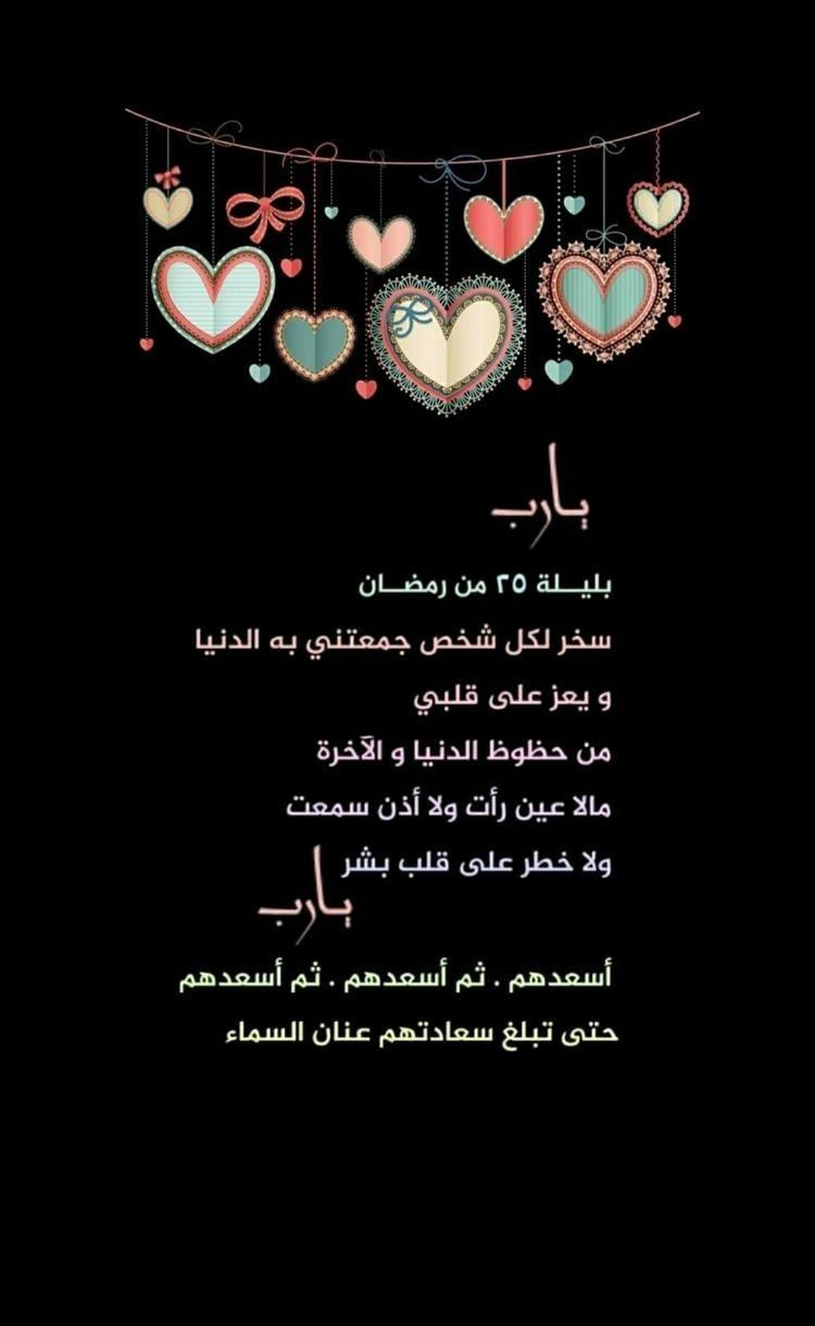 25 رمضان Ramadan Cards Ramadan Quotes Ramadan Greetings