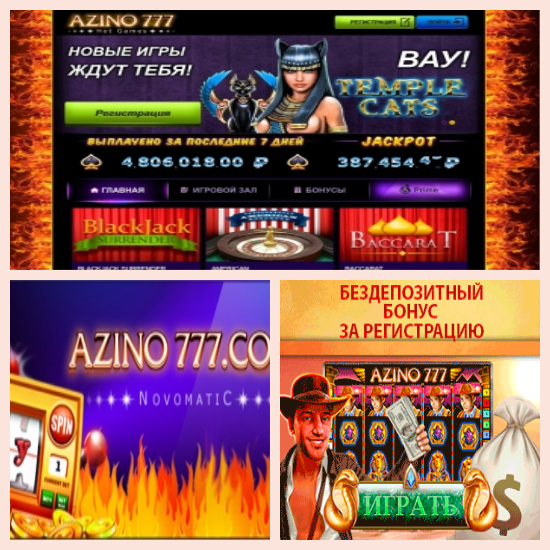www azino 777 bonus
