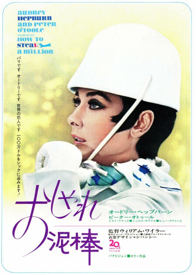 yahoo japan 映画 ポスター 古い映画のポスター おしゃれ泥棒