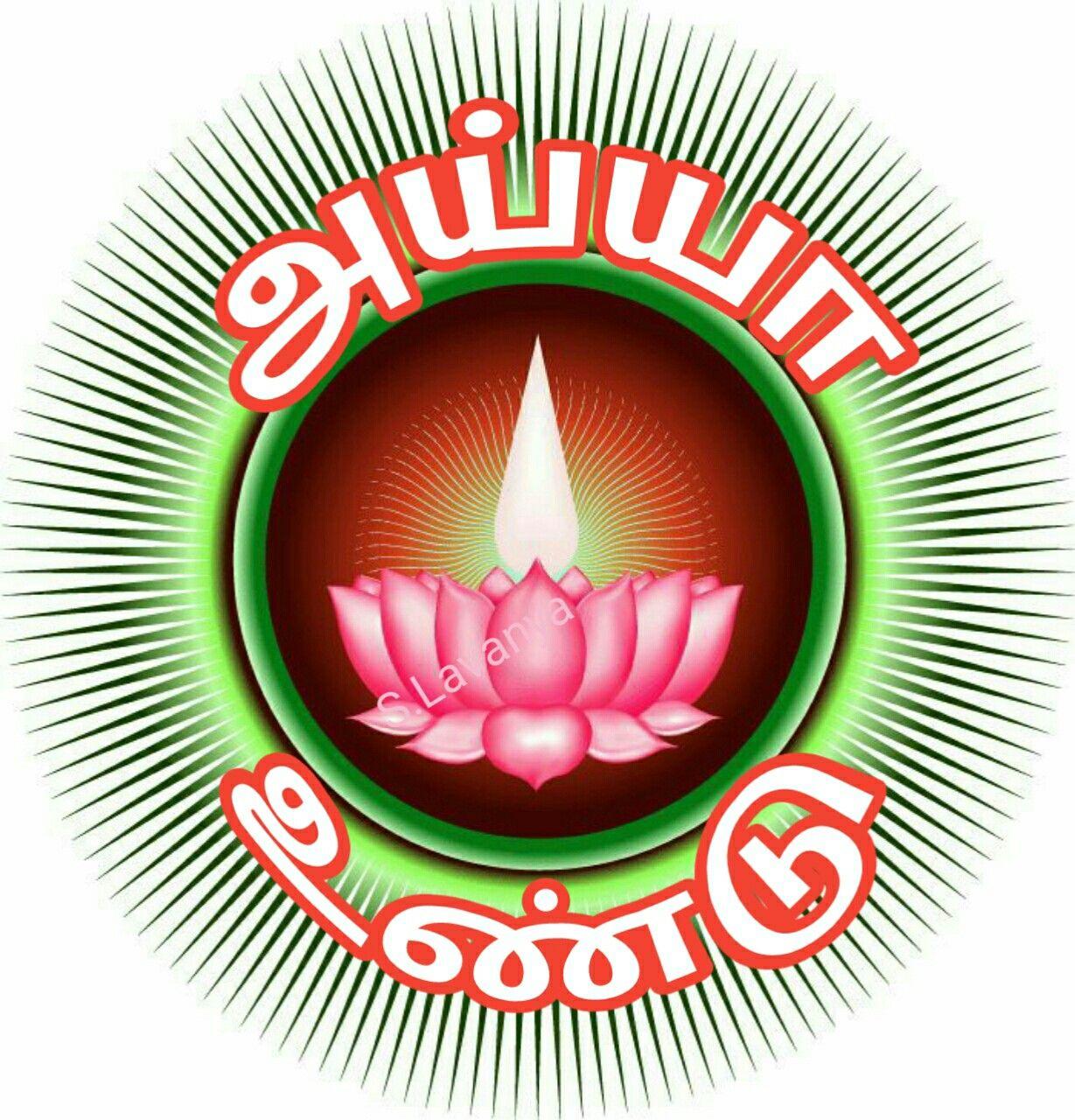 அய்யா உண்டு S.Lavanya Birthday candles, Birthday, Candles