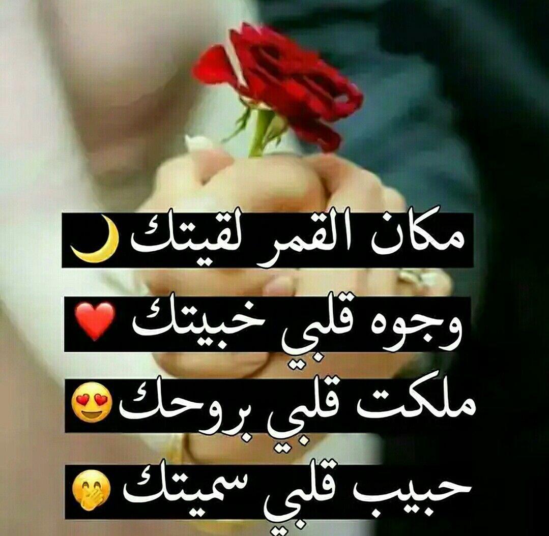 انا احبك Love Smile Quotes Pretty Quotes Arabic Love Quotes