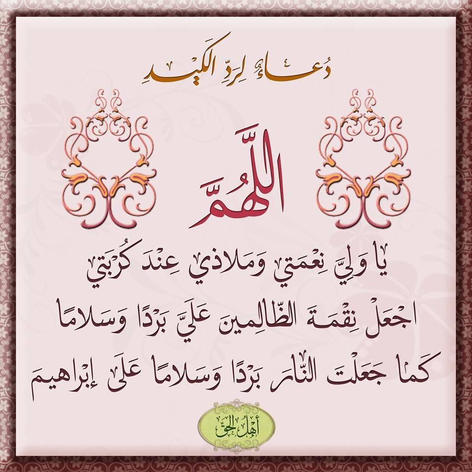 دعاء لرد الكيد Islamic Caligraphy Islam Islamic Quotes