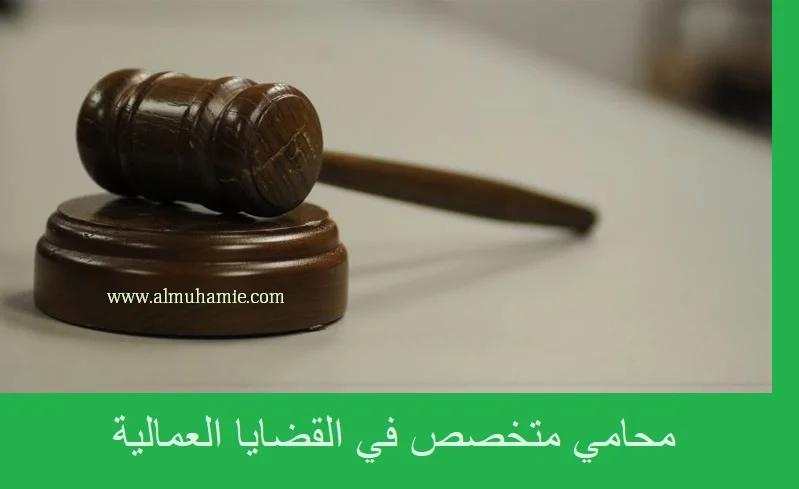 محامي قضايا عمالية بالرياض مستشار قانوني في مكتب العمل موقع المحامي Pepper Grinder