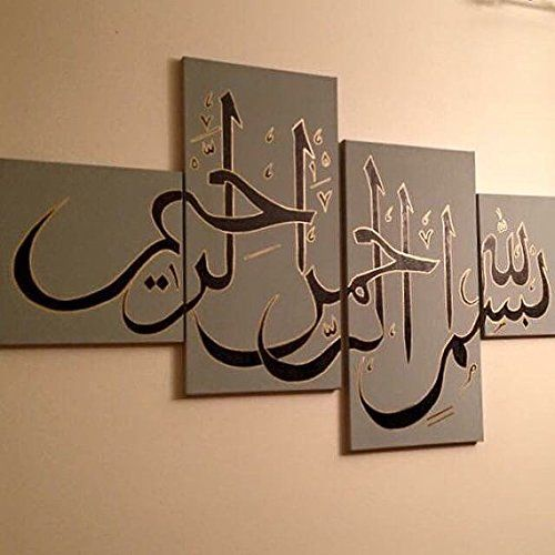 4 Piece Wall Art islamic calligraphy pictures wall art handmade 4 piece oi https