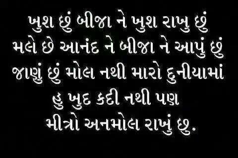 Try To Make 1 People Happy Everyday Gujarati Sms At Jokessmsshayari
