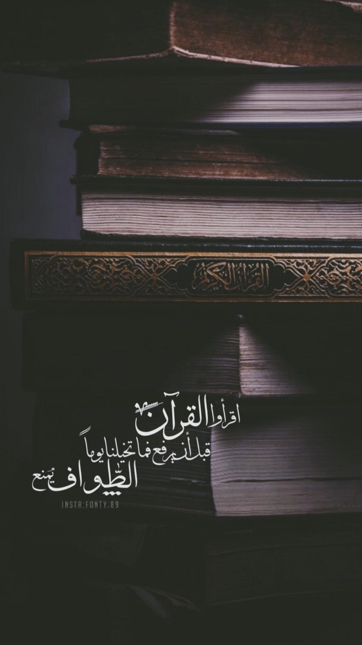 اقرأوا القرآن قبل أن يرفع فما تخلينا يوما الطواف يمنع Islamic Inspirational Quotes Inspirational Quotes Inspiration