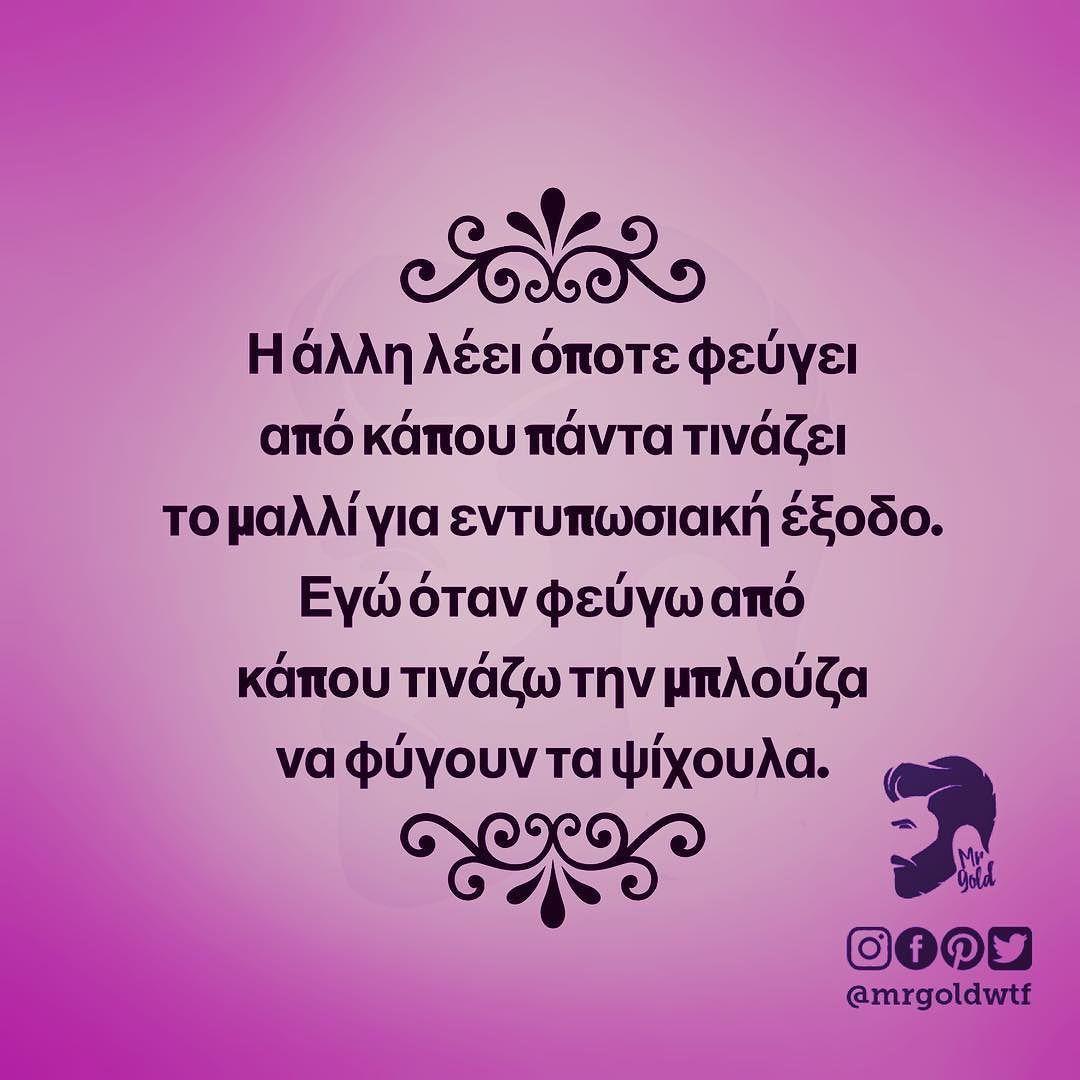 Mrgoldwtf Greece Ellada Atakes Atakes Funny Comedy Quotes Greekquotes Athens Thessaloniki Mykonos Asteia Funny Quotes Funny Quotes