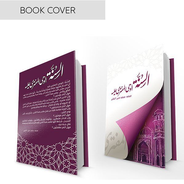 Instagram Photo By المصمم عمار البشر Ammar Besher Aug 5 2016 At 5 46pm Utc Book Cover Design Book Cover Book Design