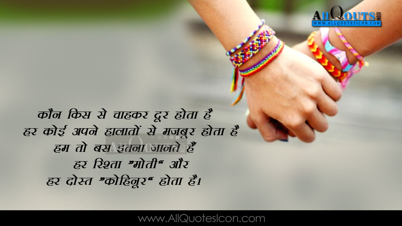 Pin By Anuj On Friendship Romantic Quotes Relationship Thoughts