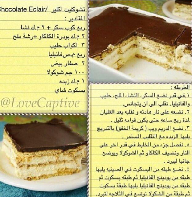 تشوكليت كلير Food Desserts Chocolate Eclair