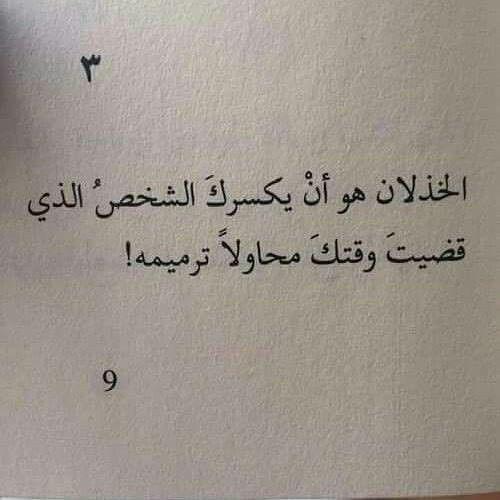 الخذلان Words Quotes Wisdom Quotes Love Husband Quotes