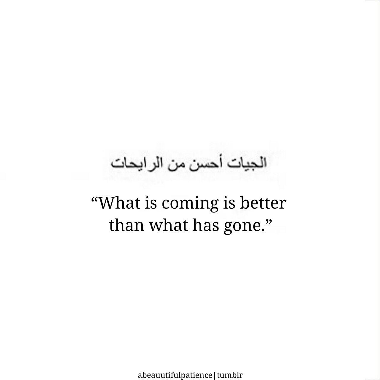 Arabic Tattoo Quotes Translation: Arabic Proverb, Arabic