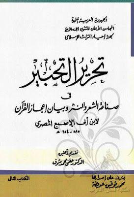تحميل كتاب تحرير التحبير لابن ابي الاصبع pdf