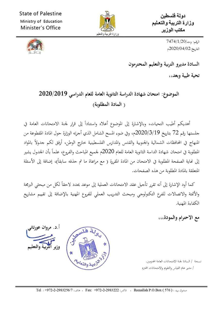 التعليم تعلن عن الموضوعات التي سيتضمنها امتحان الثانوية العامة 2020 Ministry Of Education Education Ministry